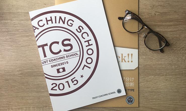 TCS公式テキスト